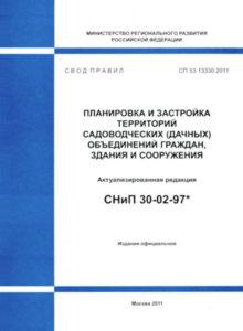 СНиП 30-02-97