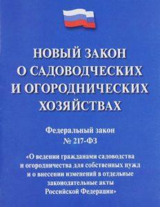 Федеральный закон    «О ведении гражданами садоводства и огородничества для собственных нужд и о внесении изменений в отдельные законодательные акты Российской Федерации»