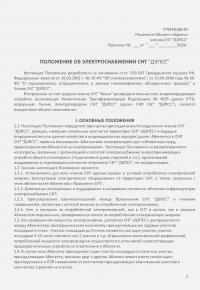 Положение Электроснабжения СНТ ДЭПСС 2019