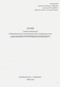 Устав Садоводческого некоммерческого товарищества ДЭПСС 2019