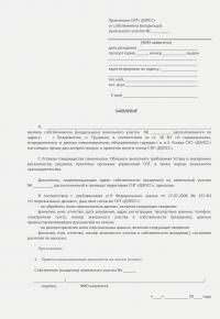 Заявление о вступлении в члены СНТ ДЭПСС