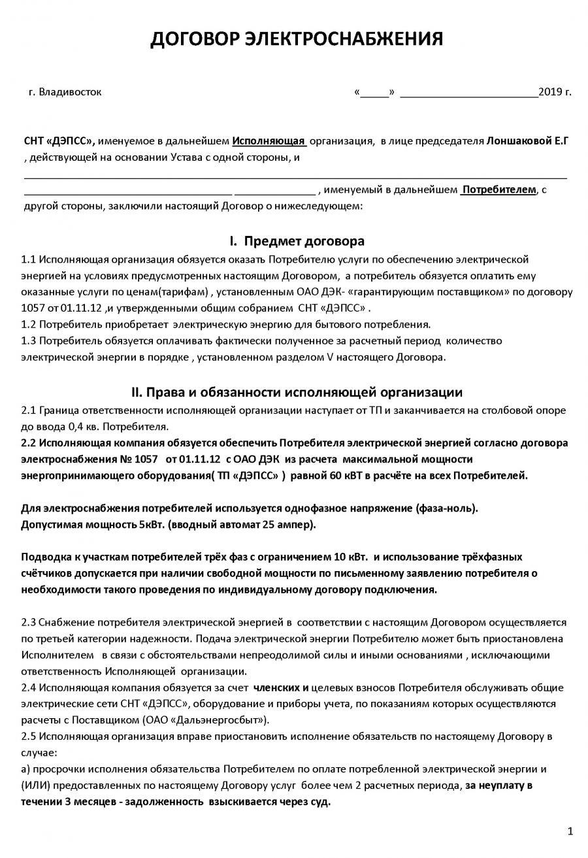Договор Электроснабжения СНТ ДЭПСС 2019